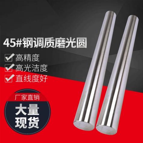 苏州45钢调质光轴